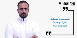 عبدالله المنجم
