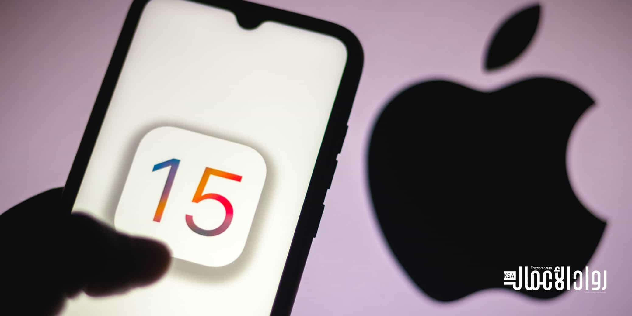 نظام تشغيل أبل iOS 15