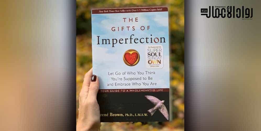 كتاب The Gifts of Imperfection