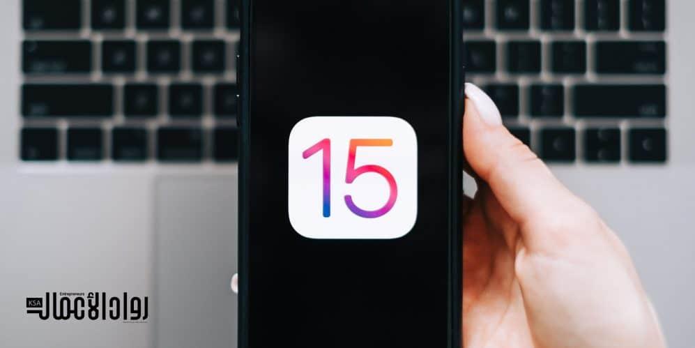 كل ما يجب معرفته عن نظام تشغيل أبل iOS 15.. تحديثات مبتكرة
