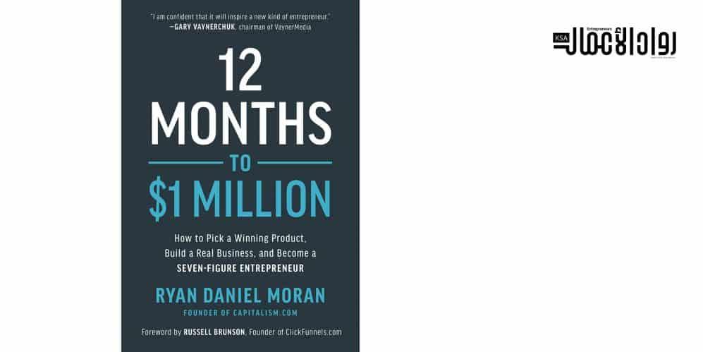 كتاب 12 Months to $1 Million