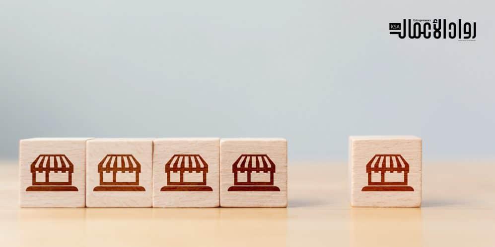 طريق الامتياز التجاري