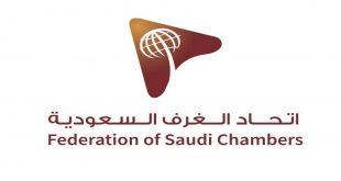 اتحاد الغرف السعودية