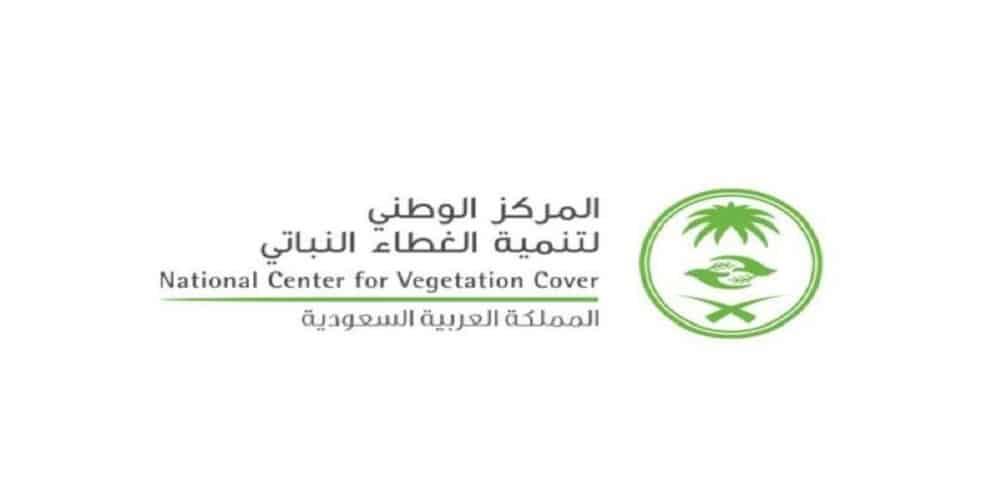 المركز الوطني لتنمية الغطاء النباتي
