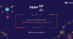 مسابقة Apps UP