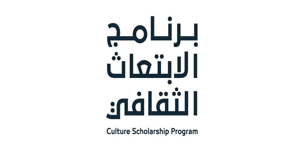 برنامج الابتعاث الثقافي.. مبادرة دعم المواهب السعودية