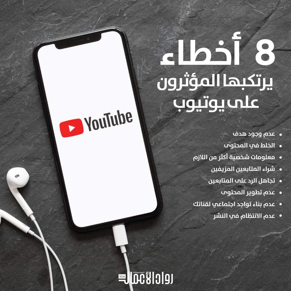 أخطاء المؤثرين على يوتيوب