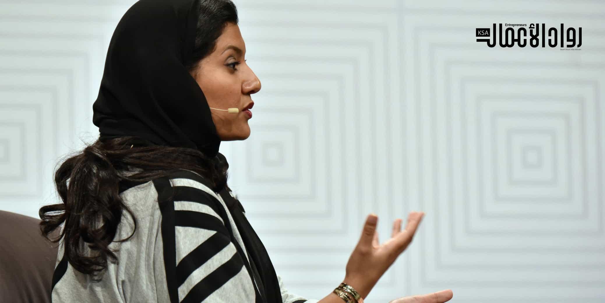 نصائح الأميرة ريما بنت بندر لرائدات الأعمال