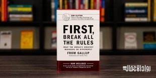 كتاب First Break All the Rules