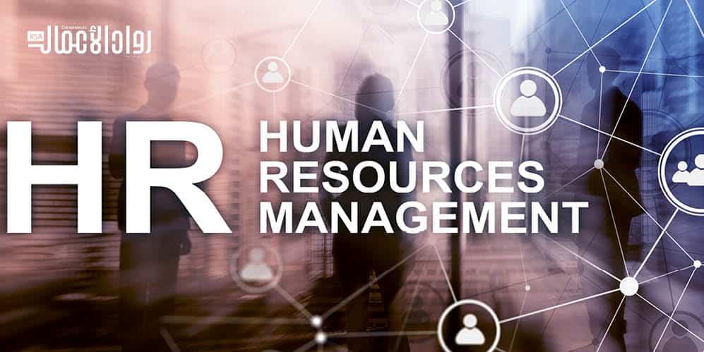تكنولوجيا الموارد البشرية