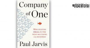 كتاب Company of One