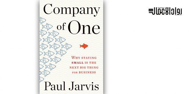كتاب Company of One.. جدوى التوسع والنمو