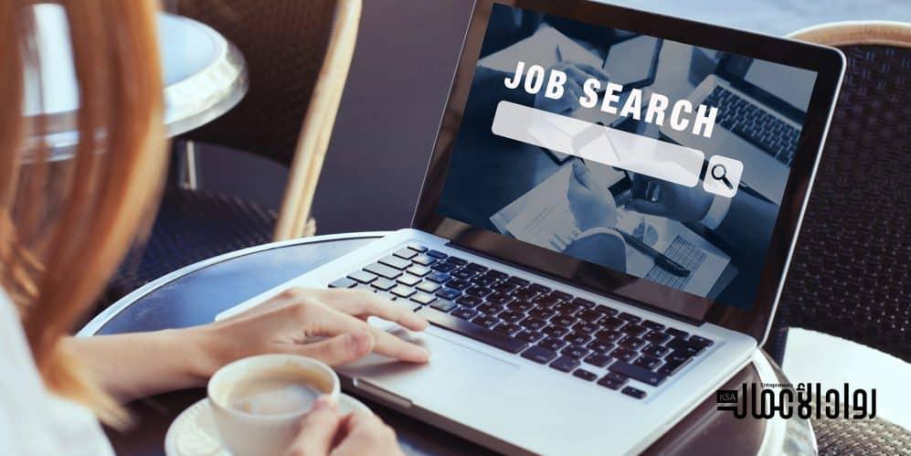 تنظيم إعانة البحث عن عمل