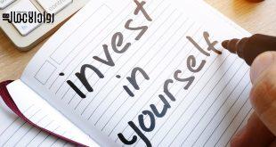 الحاجة إلى تطوير الذات