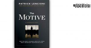 كتاب The Motive