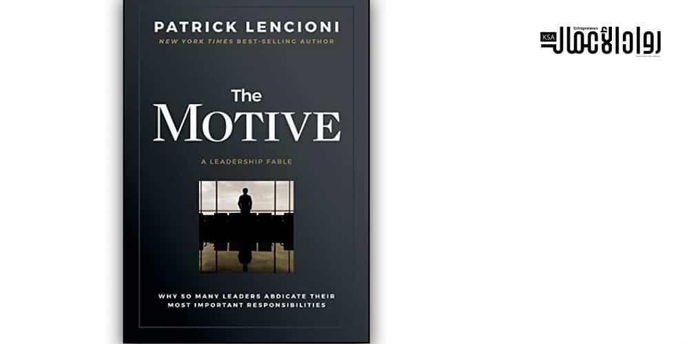 كتاب The Motive.. دوافع ومهام المدراء التنفيذيين