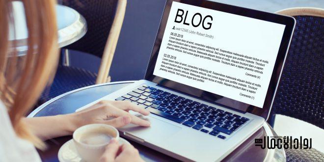 كيف تكون مدونًا ناجحًا