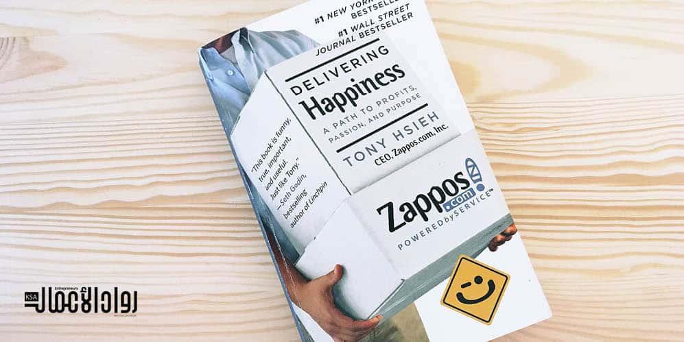 كتاب Delivering Happiness