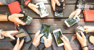 الشغف بمواقع التواصل