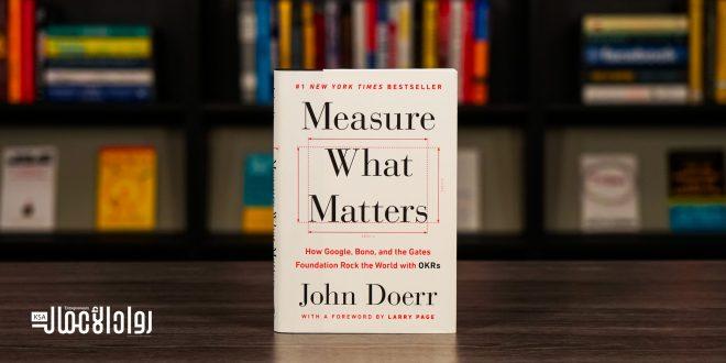 كتاب Measure What Matters