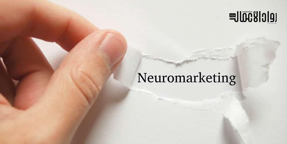 التسويق العصبي