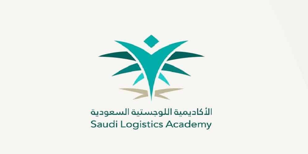 الأكاديمية السعودية اللوجستية