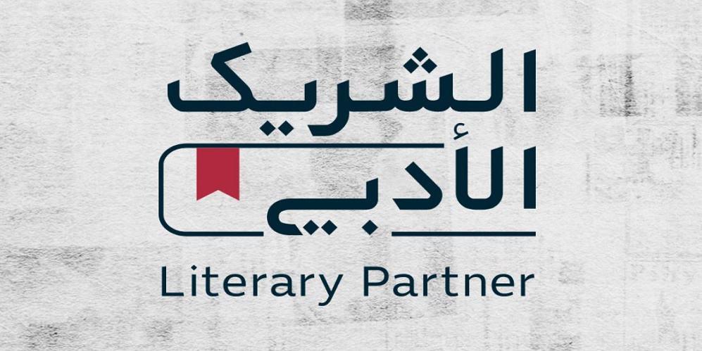 الشريك الأدبي