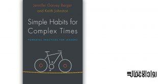 كتاب Simple Habits for Complex Times