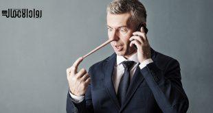 كيف تتعامل مع كذب الموظفين