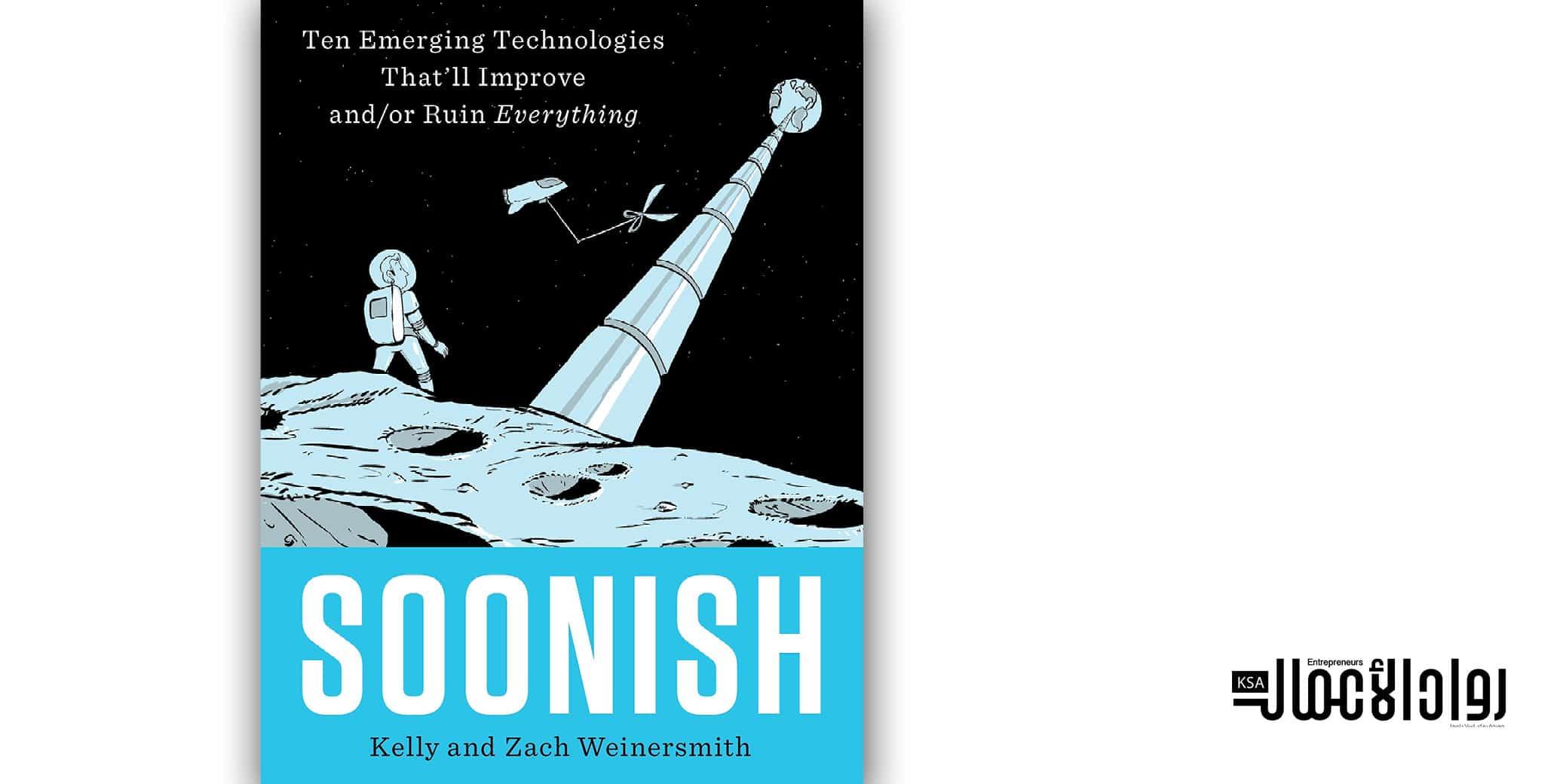 كتاب Soonish