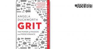 كتاب Grit