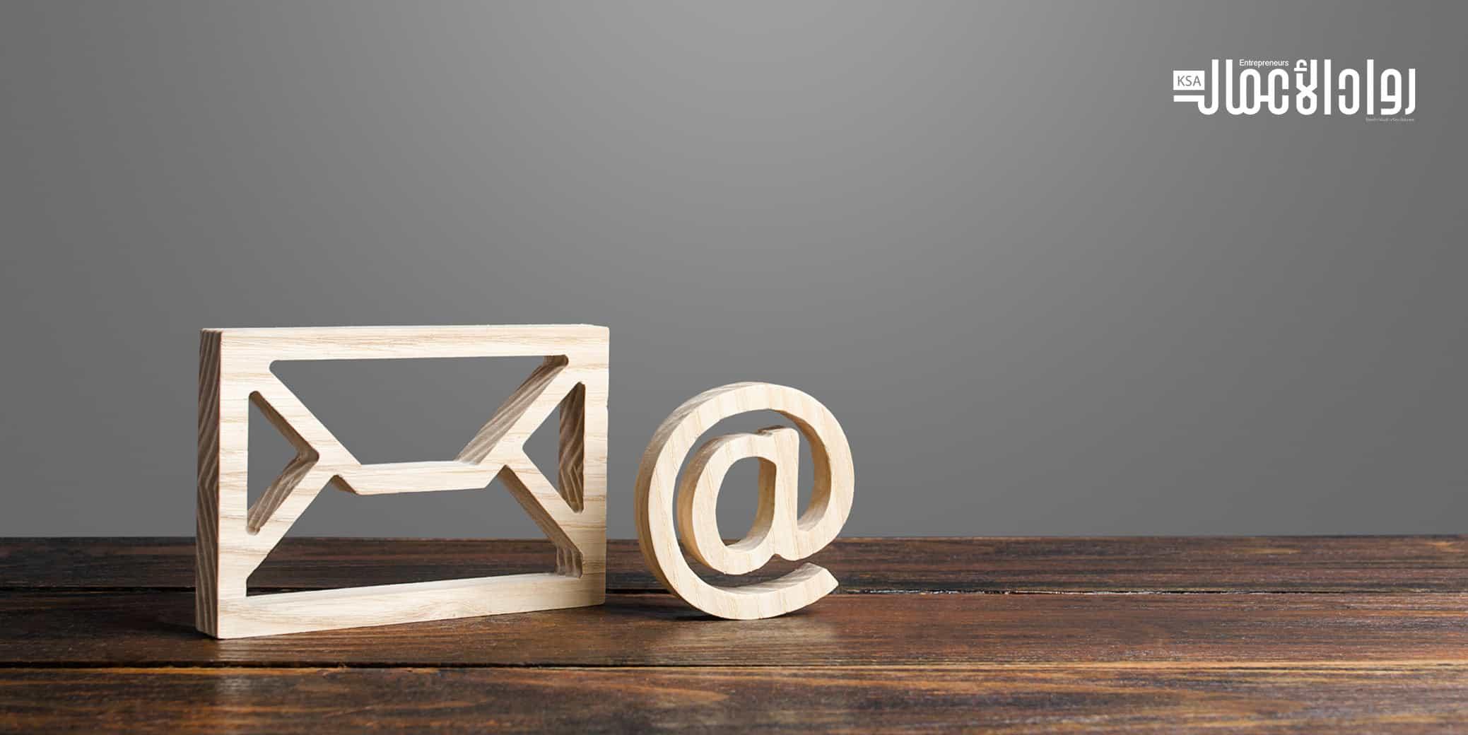 تنظيم البريد الإلكتروني