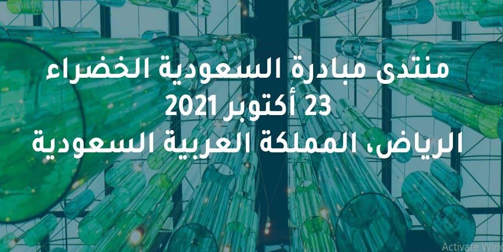 منتدى مبادرة السعودية الخضراء