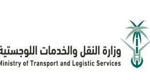 النقل والخدمات اللوجستية
