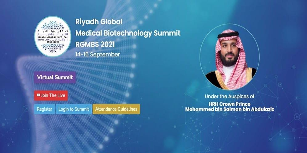 قمة الرياض العالمية للتقنية الطبية