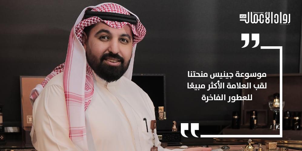 """عمر عبدالعزيز الجاسر الرئيس التنفيذي لـ """"العربية للعود"""": ننتشر في 36 دولة عبر 100 مدينة و1000 فرع"""
