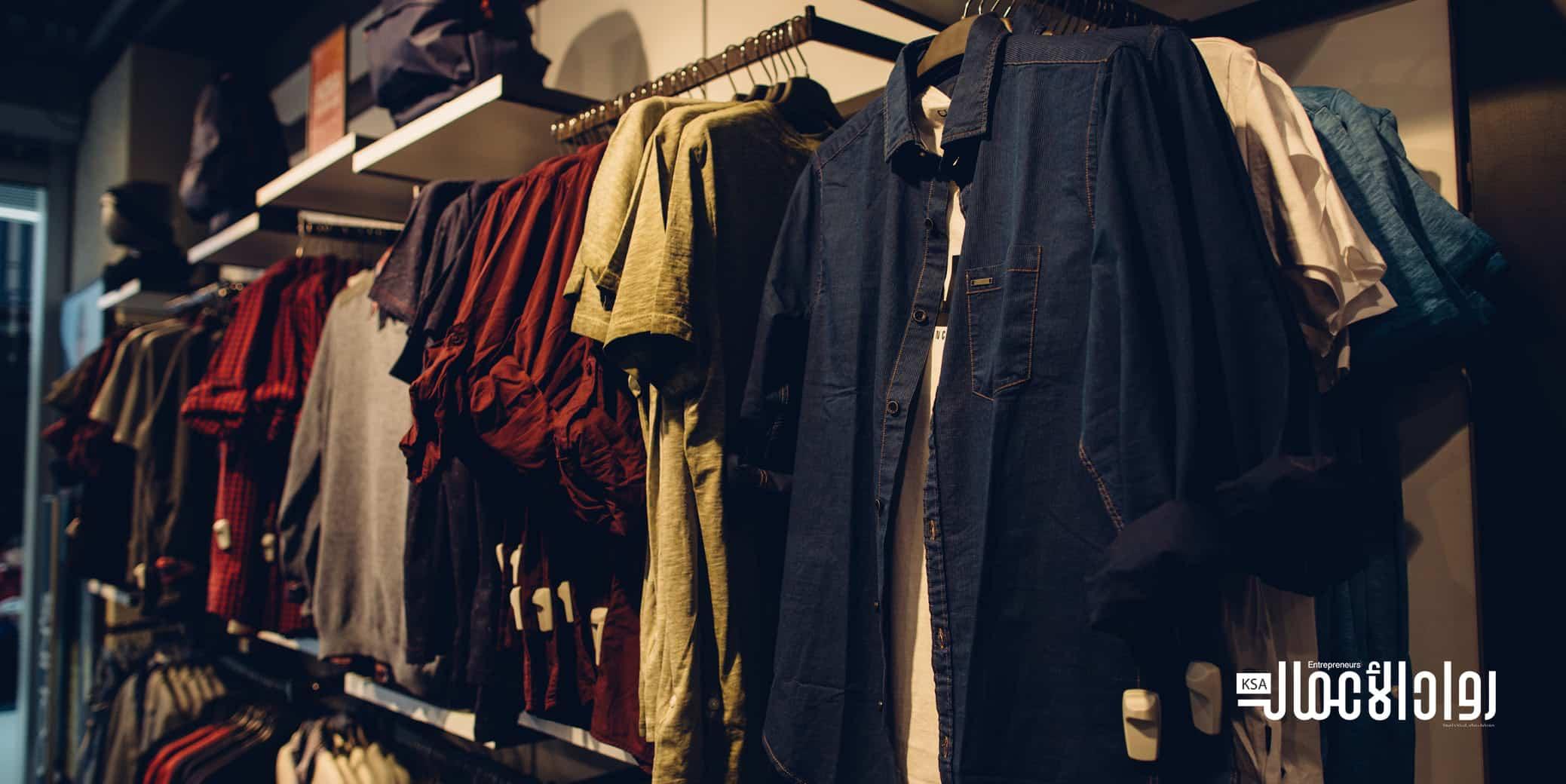 مشروع بيع الملابس الرجالية