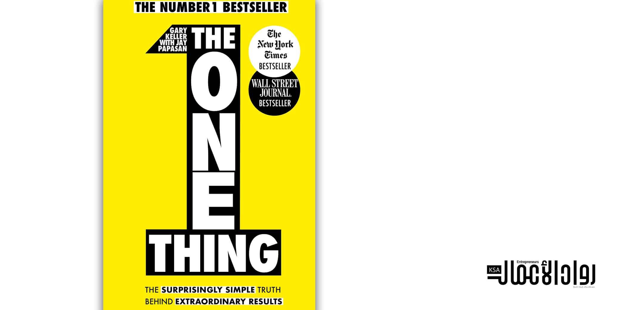 كتاب The One Thing