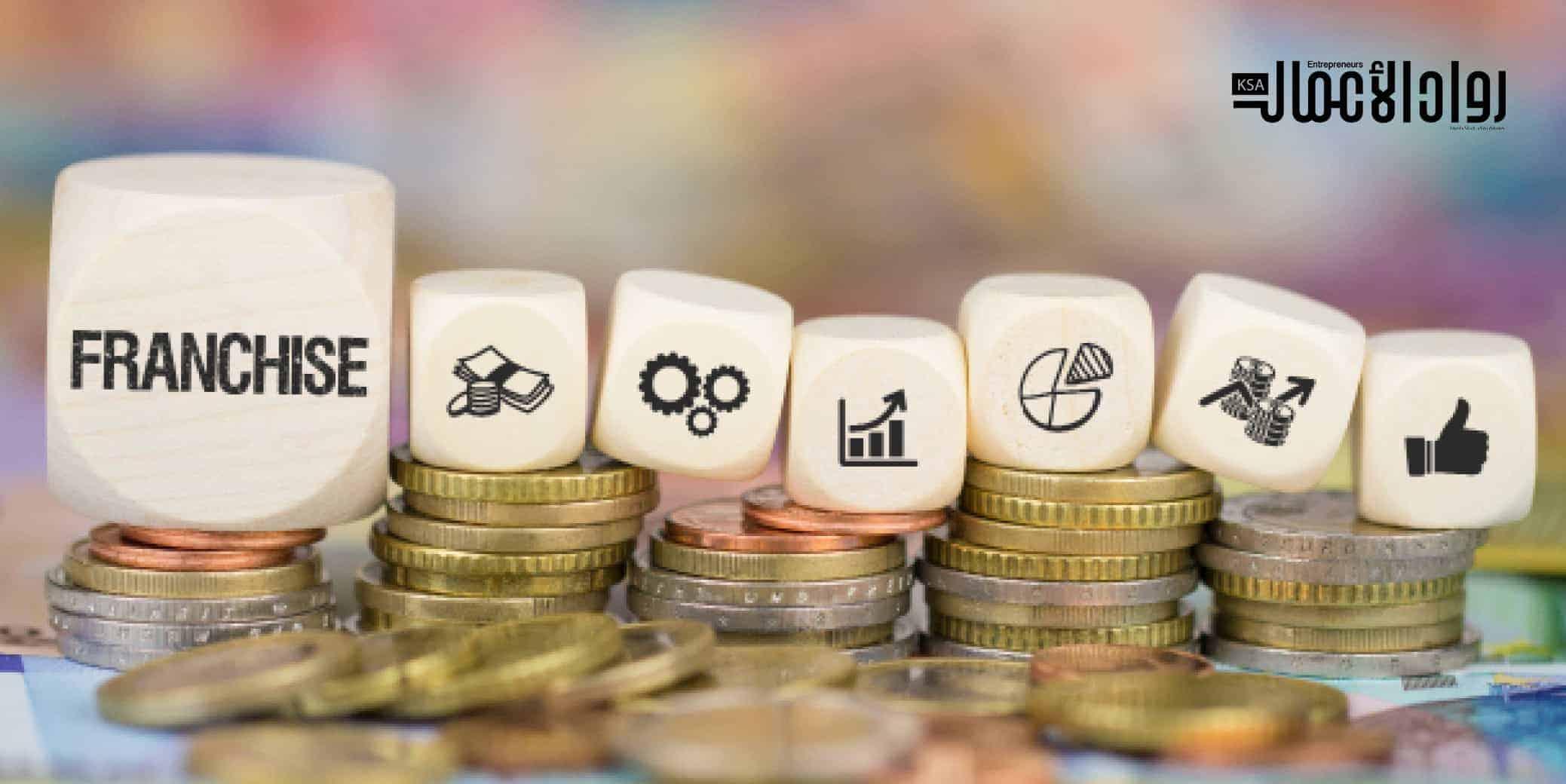 الأرباح المادية للفرنشايز