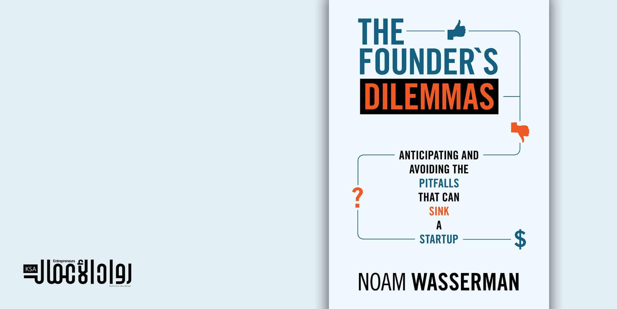 كتاب The Founder's Dilemmas