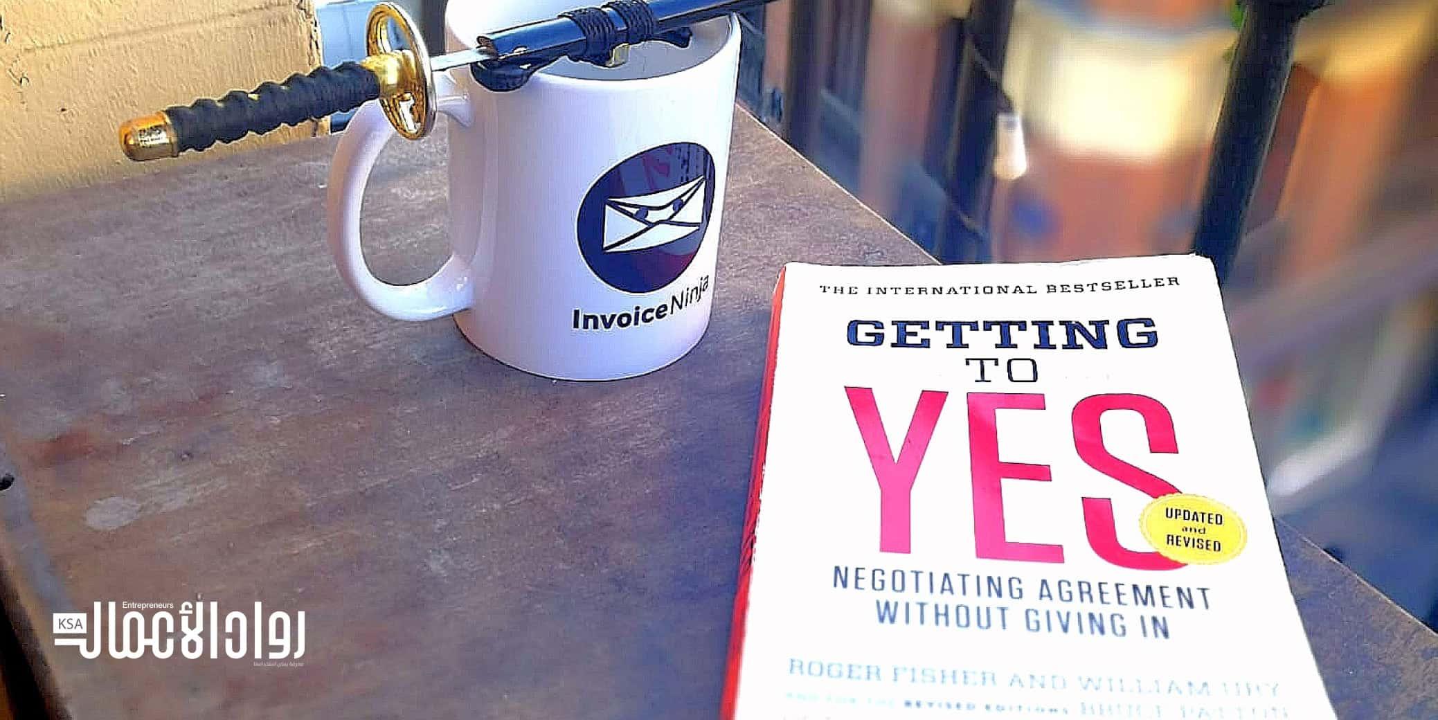كتاب Getting to Yes