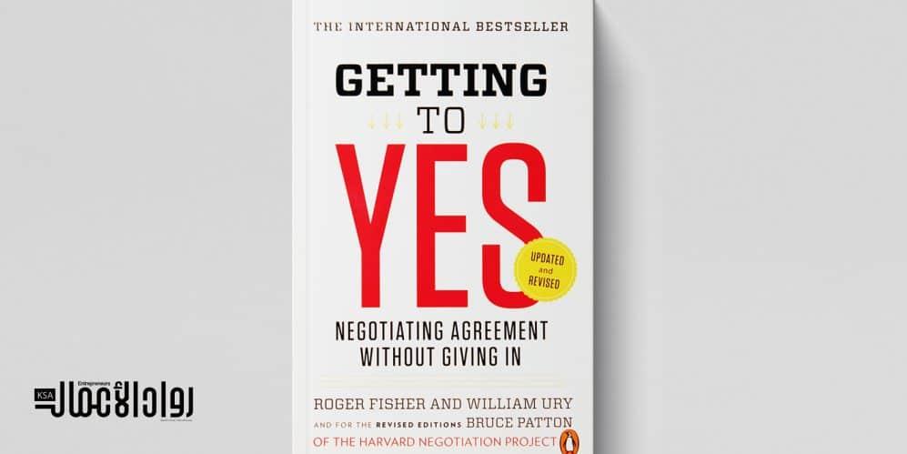 كتاب Getting to Yes.. اقتراحات لتفاوض مثالي