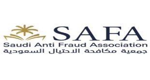 جمعية مكافحة الاحتيال السعودية