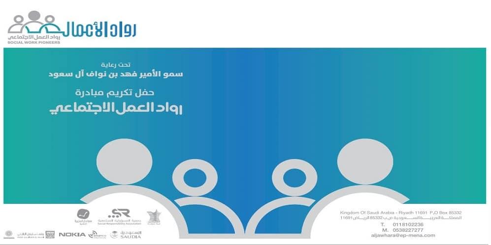 مبادرة رواد العمل الاجتماعي