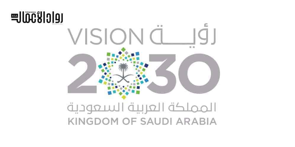أهداف رؤية 2030