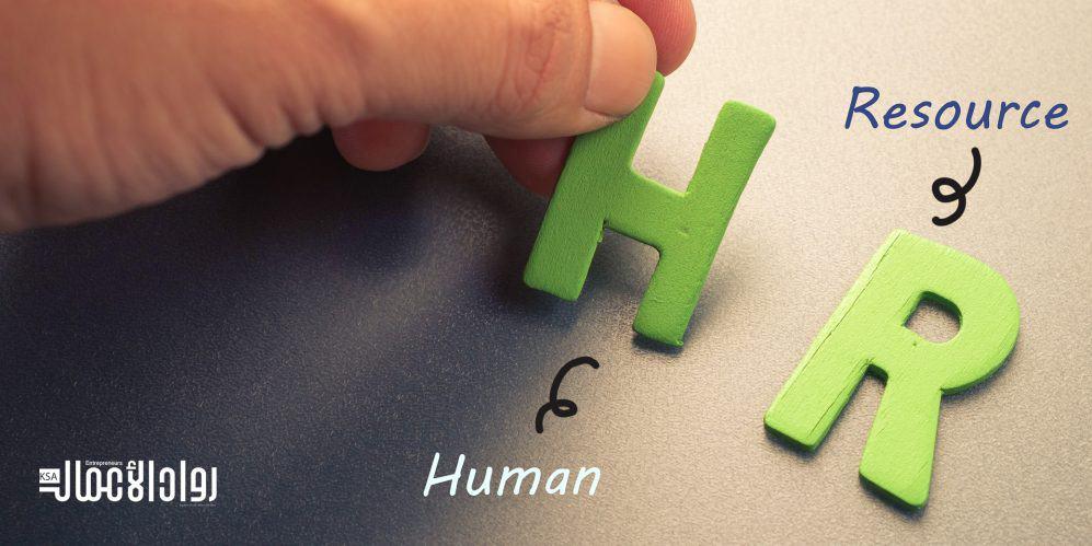 الإبداع في إدارة الموارد البشرية.. أنماطه وطرق تعزيزه