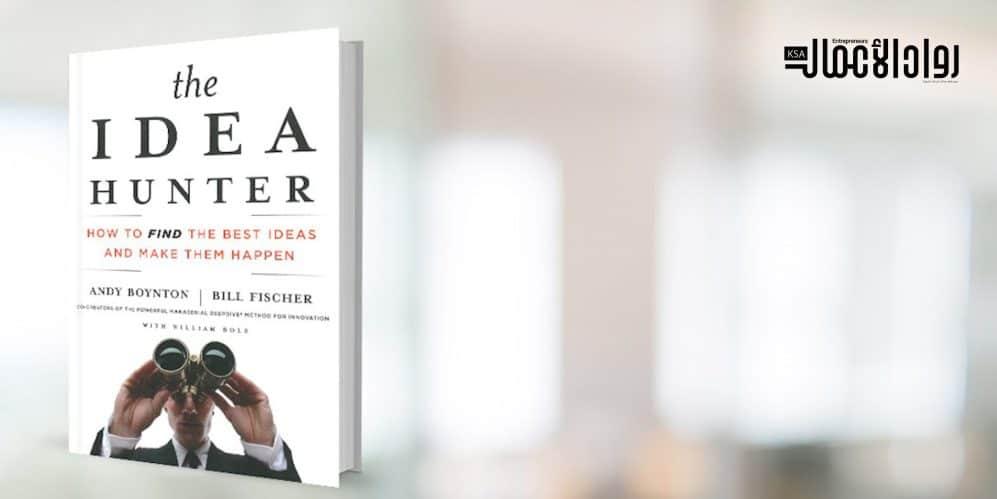كتاب The Idea Hunter.. التغلب على وهم شح الأفكار