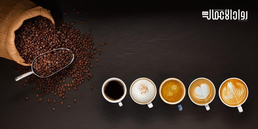 سوق القهوة وفرص الاستثمار فيه