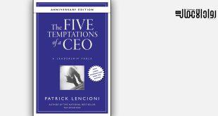 كتاب The Five Temptations of a CEO