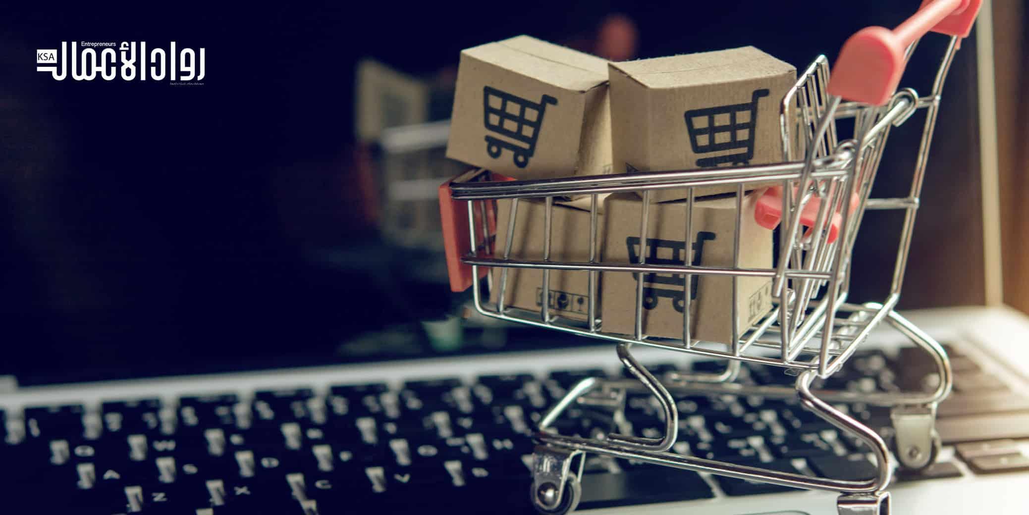 مشروع البيع بالتجزئة عبر الإنترنت